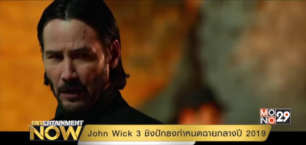 John Wick 3 ชิงปักธงกำหนดฉายกลางปี 2019