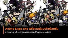 ครั้งแรกของอีเวนต์ Anime Expo Lite วัฒนธรรมเจป๊อปในรูปแบบเวอร์ชวล
