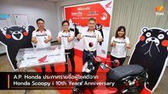 A.P. Honda ประกาศรายชื่อผู้โชคดี Honda Scoopy i 10th Years Anniversary