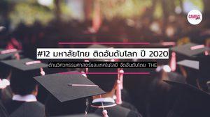 12 มหาลัยไทย ติดอันดับโลก