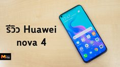 รีวิว Huawei nova 4 หน้าจอเจาะรูฝังกล้อง Punch Display ไร้รอยบากมากวนใจ