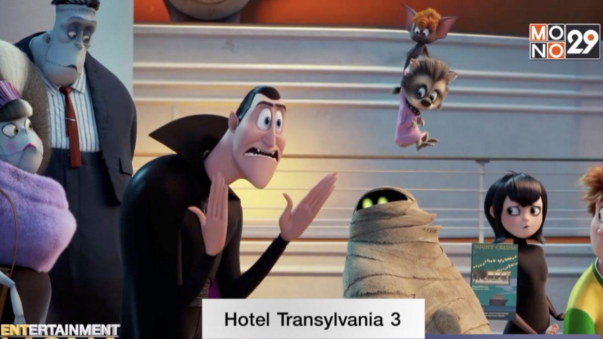 Hotel Transylvania 3 กลายเป็นแฟรนไชส์แอนิเมชั่นทำเงินดีสุดของค่าย
