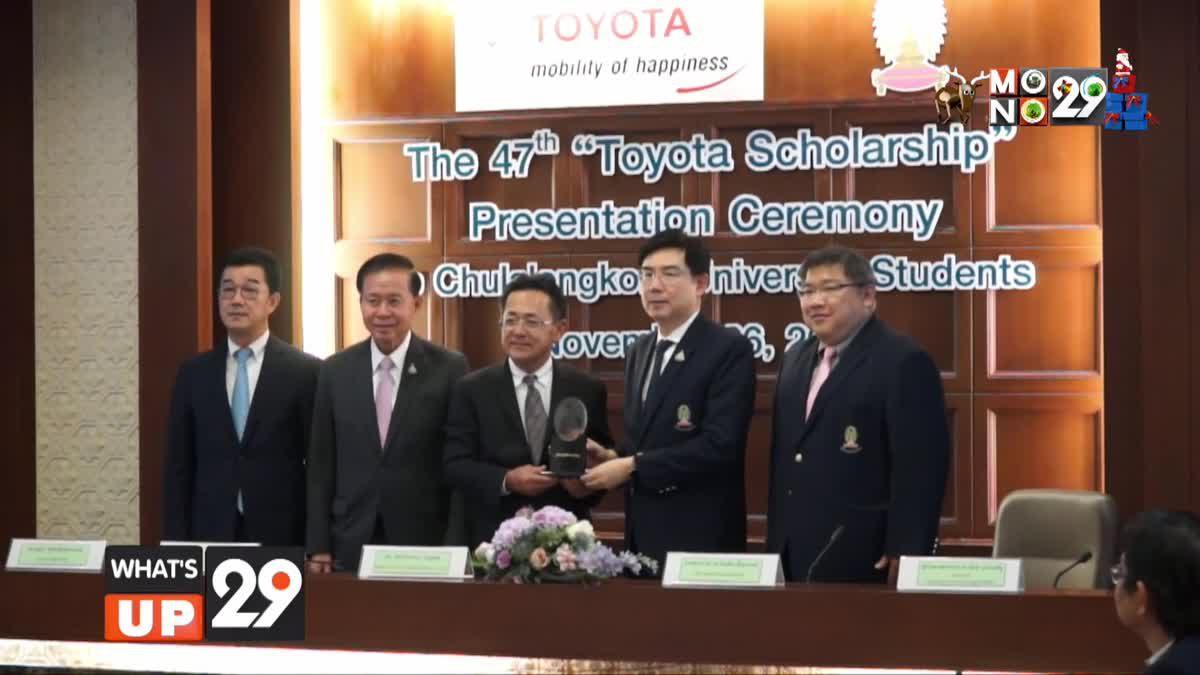 โตโยต้า มอเตอร์ ประเทศไทย มอบทุนการศึกษาให้แก่นิสิตจุฬาลงกรณ์มหาวิทยาลัย