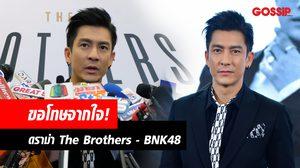 ติ๊ก เจษฎาภรณ์ ชี้แจงดราม่าเดือด The Brothers ใช้เธียเตอร์ BNK48