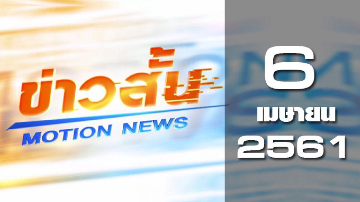 ข่าวสั้น Motion News Break 1 06-04-61