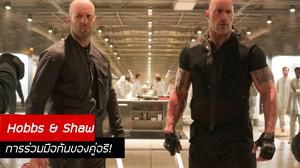 "Fast & Furious ภูมิใจนำเสนอ ตอนแยกเรื่องแรก ""Hobbs & Shaw"""