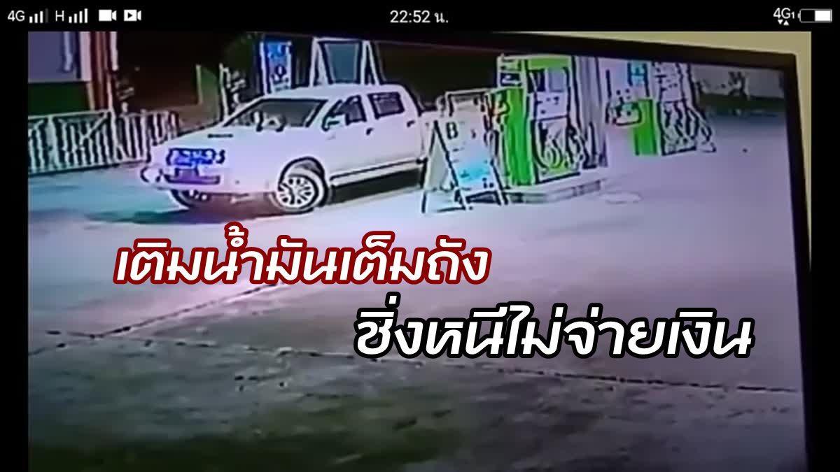 กล้อง CCTV จับภาพกระบะวีโก้ขาว ไม่ติดป้ายทะเบียน เติมน้ำมันเต็มถัง ก่อนชิ่งหนีไม่จ่ายเงิน