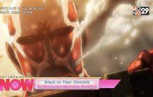 Attack on Titan: Chronicle อุ่นเครื่องก่อนพบบทสรุปของมังงะเรื่องยิ่งใหญ่