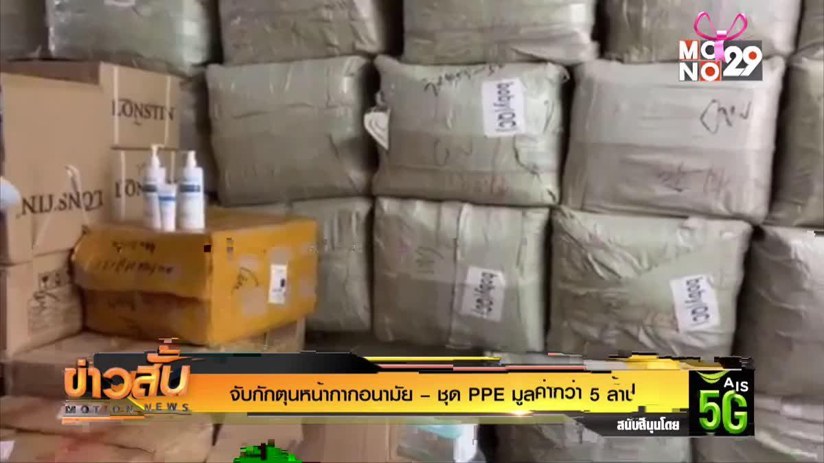 จับกักตุนหน้ากากอนามัย – ชุด PPE มูลค่ากว่า 5 ล้าน
