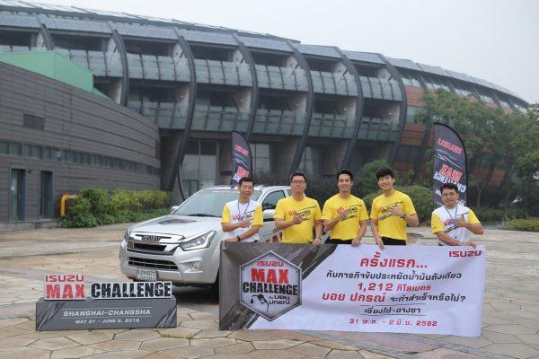 Isuzu Max Challenge