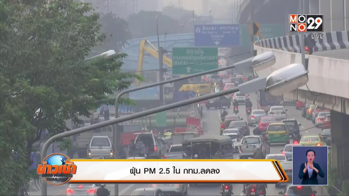 ฝุ่น PM 2.5 ใน กทม.ลดลง