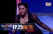 THE CHOICE THAILAND เลือกได้ให้เดต EP.25 [6/7]