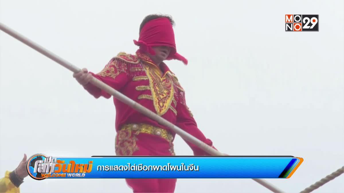 การแสดงไต่เชือกผาดโผนในจีน