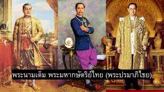 พระนามเต็ม พระมหากษัตริย์ไทย