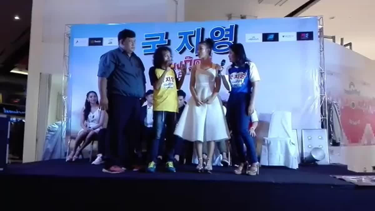 LIVE เปิดตัวภาพยนตร์โอทอป คุกจียอง แมงกุ๊ดจี่ เกา((E))หลีเด้อ