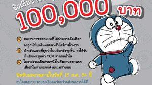 เอไอ (ไทยแลนด์)  จัดงาน  Doraemon Designer Contest