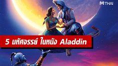ความมหัศจรรย์ทั้ง 5 ที่สร้างสรรค์อยู่ในหนัง Aladdin