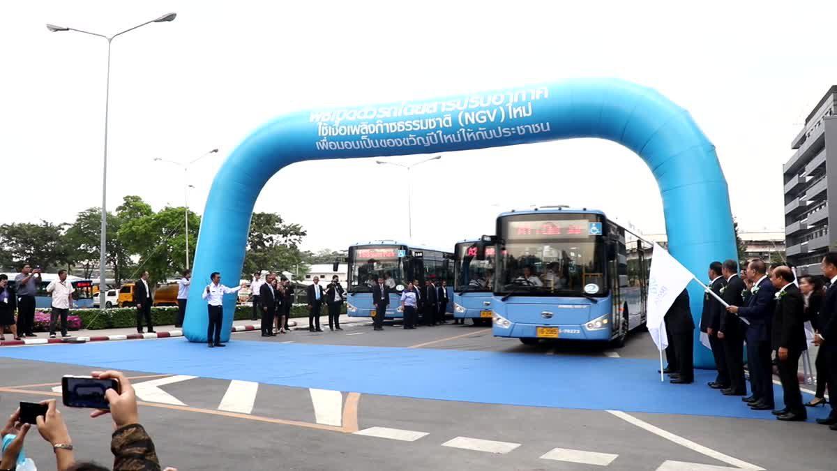 เปิดตัวรถเมล์ NGV ตัวใหม่ เป็นของขวัญปีใหม่ให้แก่ประชาชน