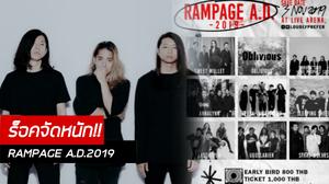 """มหกรรมดนตรีร็อคเต็มรูปแบบ """"RAMPAGE A.D.2019"""" ระเบิดความคลั่ง 3 พ.ย.นี้!"""