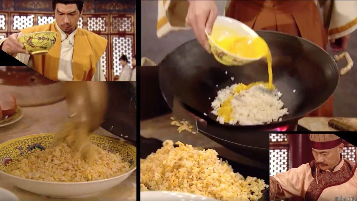 เคล็ดลับข้าวผัดไข่จักรพรรดิ Gilded Chopsticks Highlight