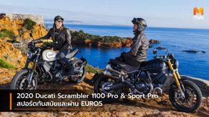 2020 Ducati Scrambler 1100 Pro & Sport Pro สปอร์ตทันสมัยและผ่าน EURO5