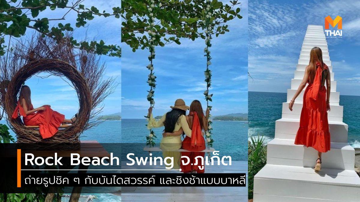 Rock Beach Swing หาดน้องใหม่ จ.ภูเก็ต ถ่ายรูปชิคกับบันไดสวรรค์ และชิงช้าแบบบาหลี