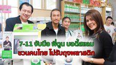 7-11 จับมือ พี่ตูน บอดี้สแลม ชวนคนไทยไม่รับถุงพลาสติก สมทบทุนซื้ออุปกรณ์การแพทย์