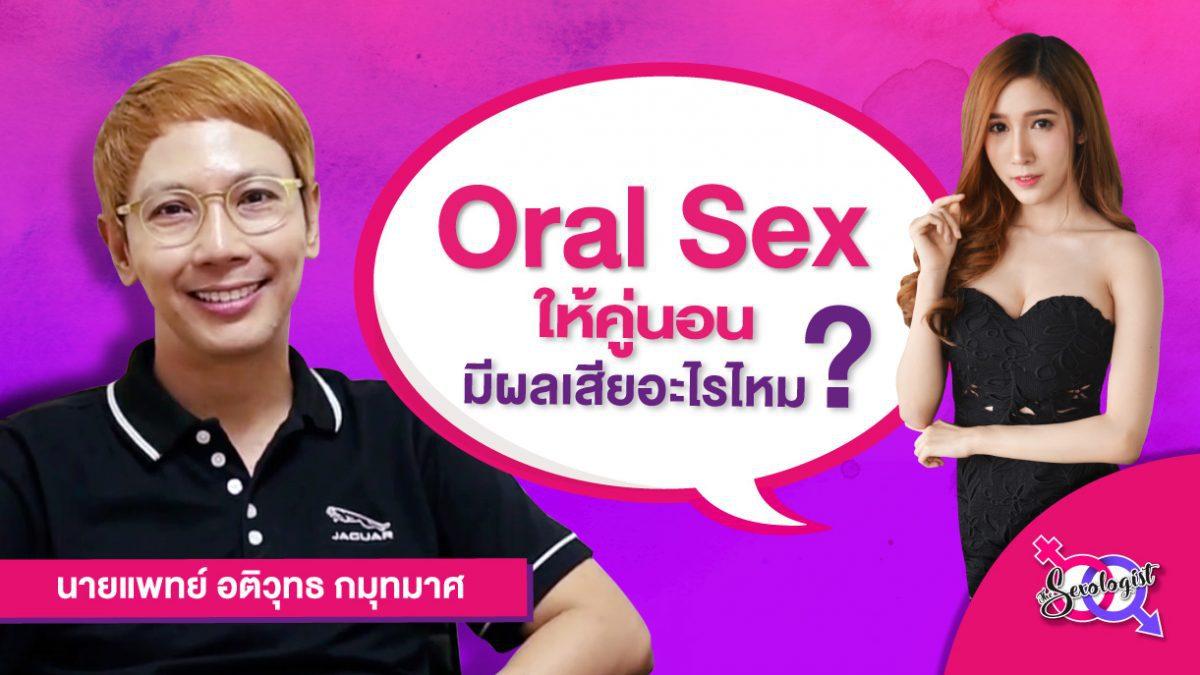 """The Sexologist กับคุณหมออติวุทธ """"Oral Sex ให้คู่นอนมีผลเสียอะไรไหม?"""""""