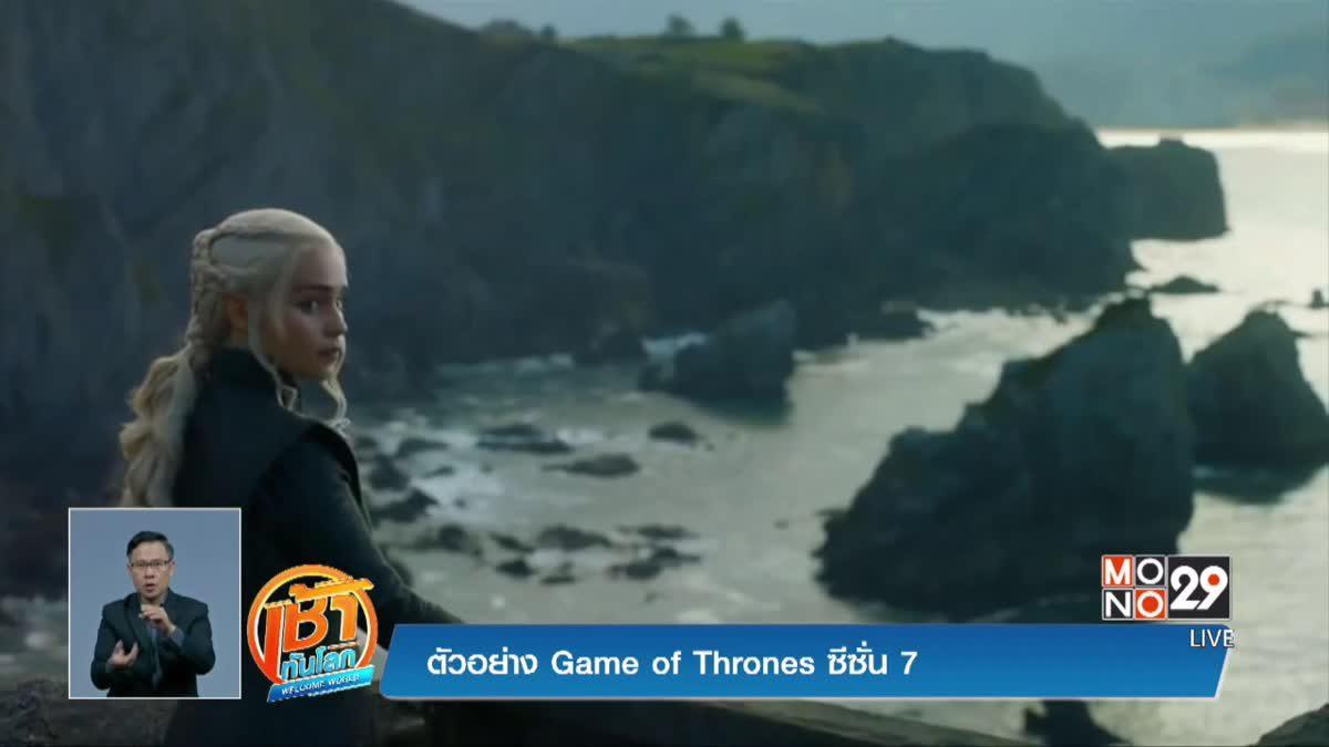 ตัวอย่าง Game of Thrones ซีซั่น 7