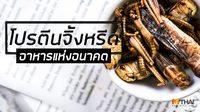 โปรตีนจิ้งหรีด อาหารอนาคตของโลก โอกาสทำเงินของเกษตรกรไทย