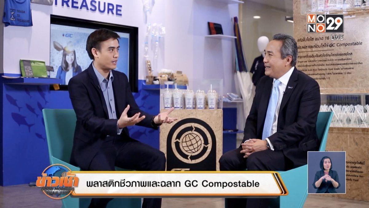 พลาสติกชีวภาพ / ฉลาก GC Compostable นวัตกรรมเพื่อคุณภาพชีวิตและสิ่งแวดล้อม