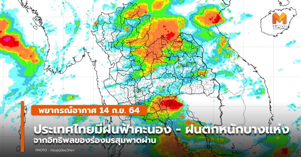 พยากรณ์อากาศ – 14 ก.ย. เหนือ อีสาน ตะวันออก ใต้ มีฝนตกหนักบางแห่ง
