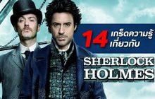 14 เกร็ดความรู้เกี่ยวกับ เชอร์ล็อก โฮล์มส์