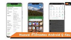 Huawei เผยรายชื่อมือถือ 11 รุ่น ที่จะได้ทดสอบ Android Q