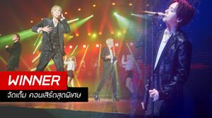WINNER เซอร์วิสแฟนคลับไทย! เสิร์ฟความสนุกเต็มอิ่ม 3 ชั่วโมง สมการรอคอย!
