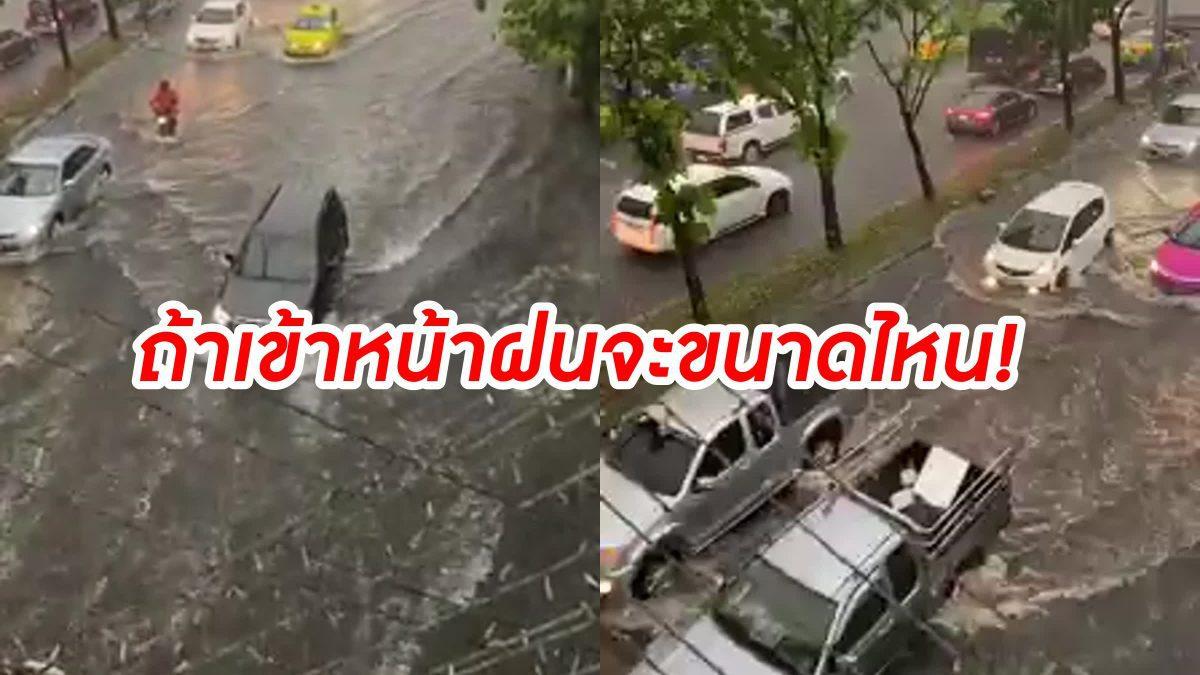 ถ้าเข้าหน้าฝนจะขนาดไหน! ฝนตกหนัก น้ำท่วมสูง พิกัดถนนรัชดา แยกเทียมร่วมมิตร