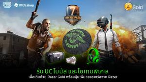 PUBG MOBILE ร่วมกับ Razer Gold จัดหนักแจกจริง ต้อนรับซีซัน 7