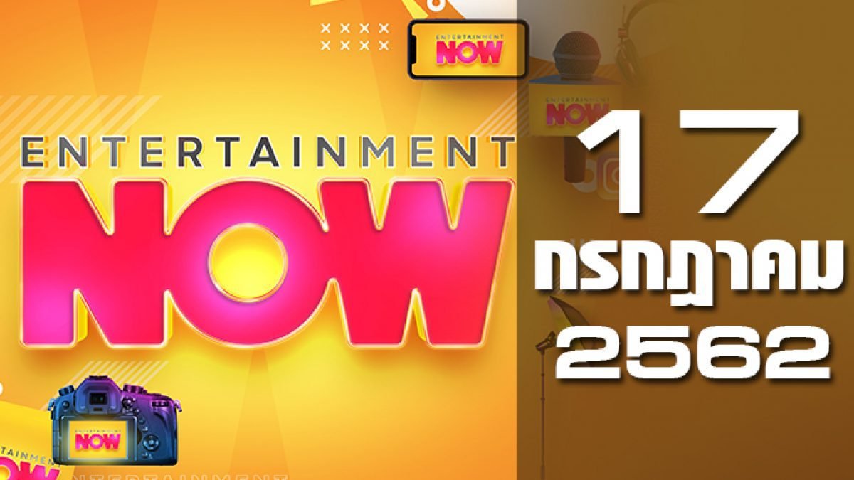 Entertainment Now Break 1 17-07-62