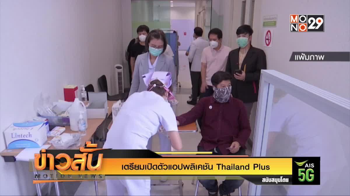 """เตรียมเปิดตัวแอปพลิเคชัน """"Thailand Plus"""""""