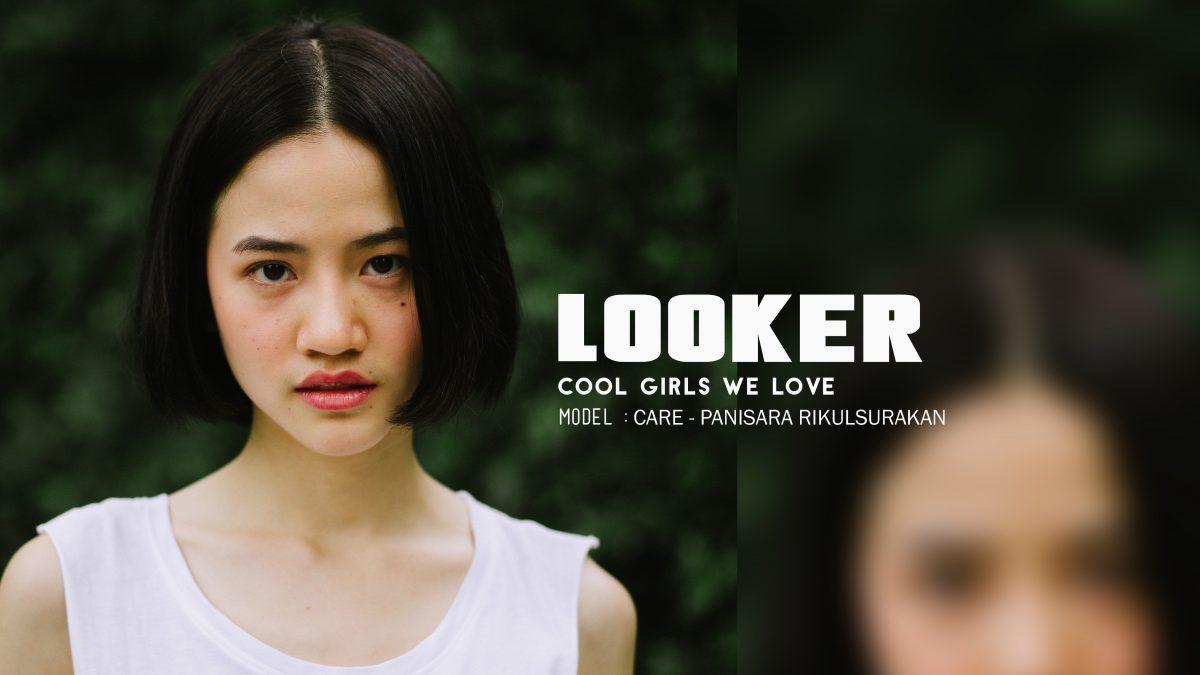แคร์อยากจีบผู้หญิง!!  Looker 077 cool girl interview - CARE