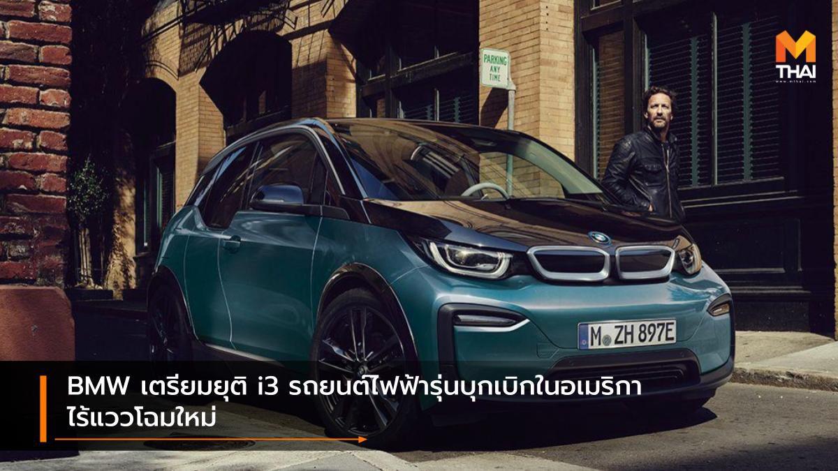 BMW เตรียมยุติ i3 รถยนต์ไฟฟ้ารุ่นบุกเบิกในอเมริกา ไร้แววโฉมใหม่