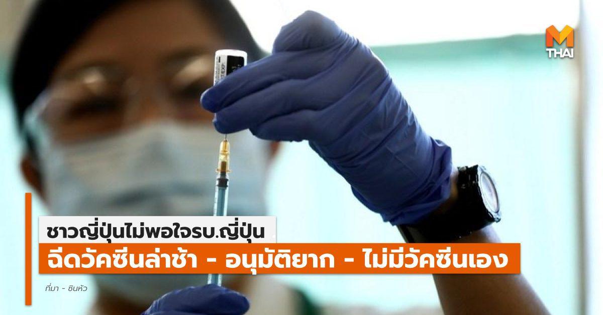 สื่อญี่ปุ่นวิจารณ์ ญี่ปุ่นฉีดวัคซีนโควิด-19 ล่าช้า เหตุไม่มีวัคซีนที่ผลิตเอง-อนุมัติยาก