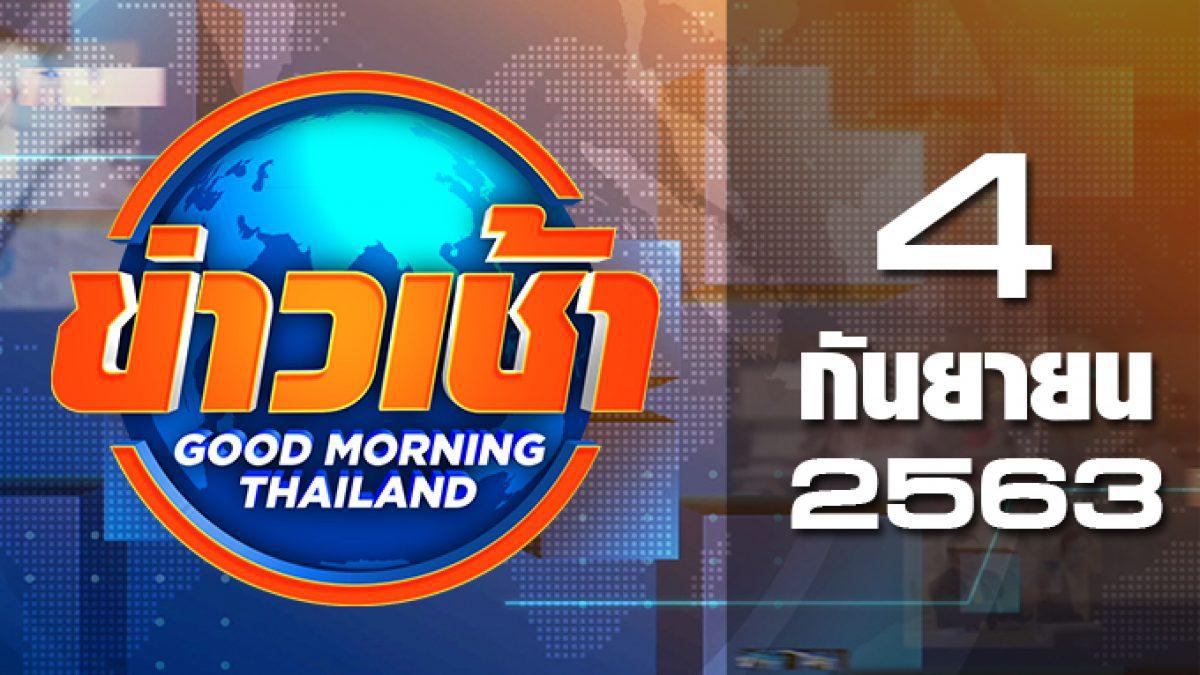 ข่าวเช้า Good Morning Thailand 04-09-63