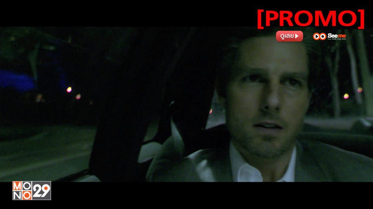Collateral สกัดแผนฆ่า ล่าอำมหิต [PROMO]