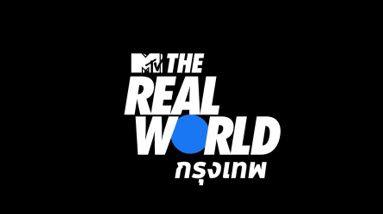Facebook จับมือ MTV Studios ปล่อยเรียลลิตี้ชื่อดัง The Real World : Bangkok