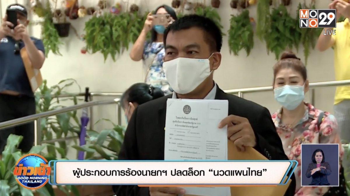"""ผู้ประกอบการร้องนายกฯ ปลดล็อก """"นวดแผนไทย"""""""