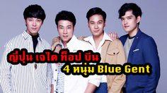 'Blue Gent' 4 ดีเจหนุ่มหล่อ ขอประเดิมซิงเกิ้ล 'แค่ขอให้เป็นเรื่องเธอ'