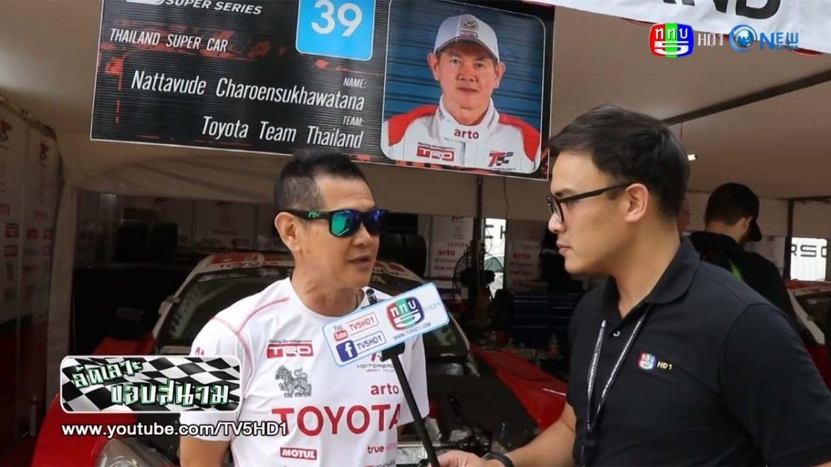 Thailand Super Series 2017 ณ บางแสน สตรีท เซอร์กิต ตอนที่ 2