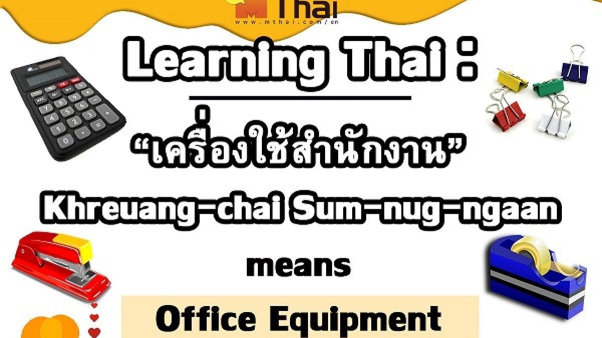 Learning Thai : Office Equipment