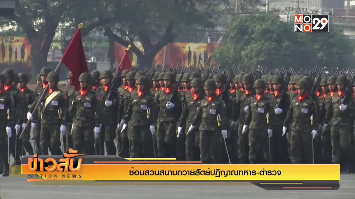 ซ้อมสวนสนามถวายสัตย์ปฏิญาณทหาร-ตำรวจ